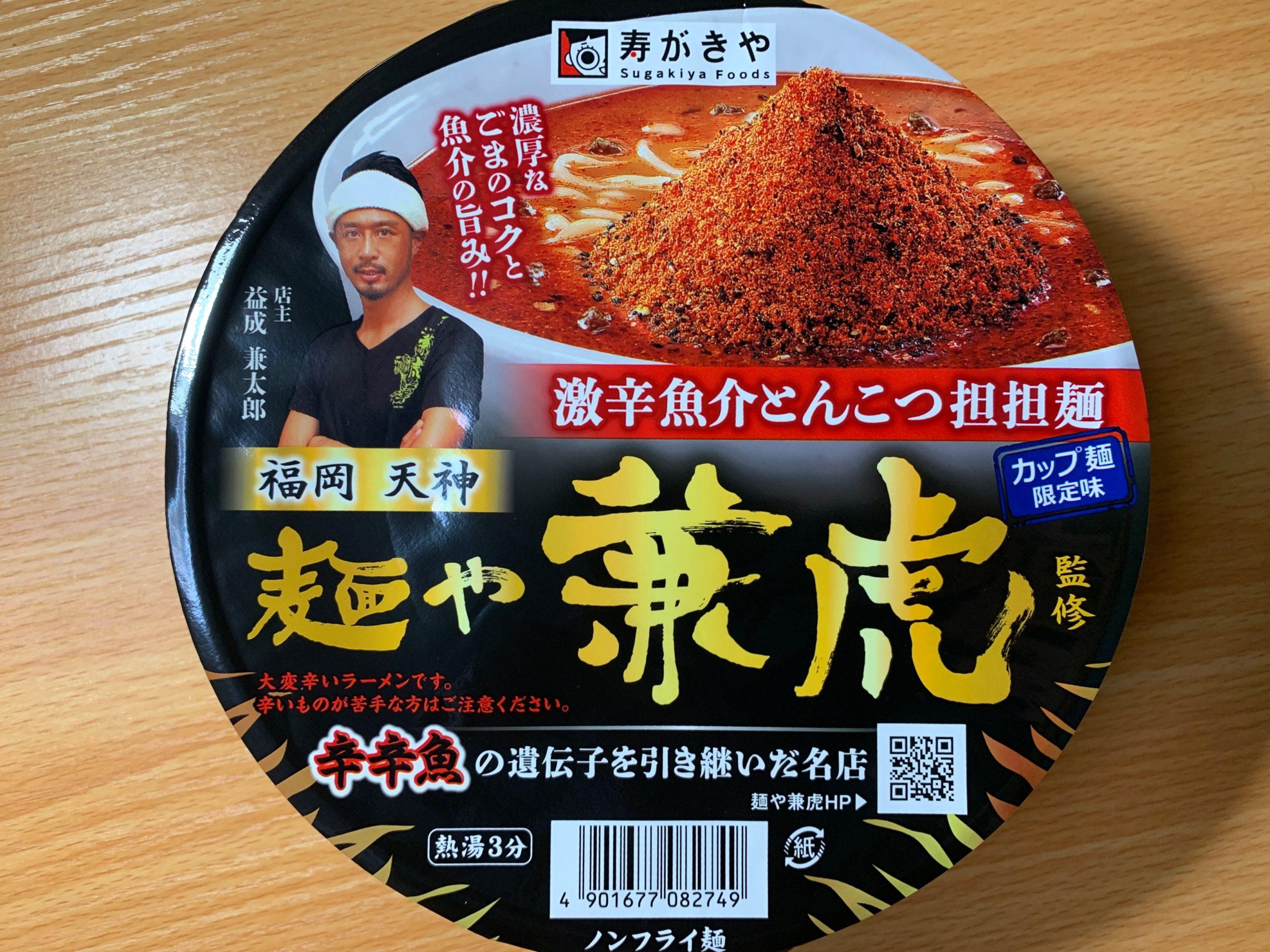 麺や兼虎カップ麺のパッケージ