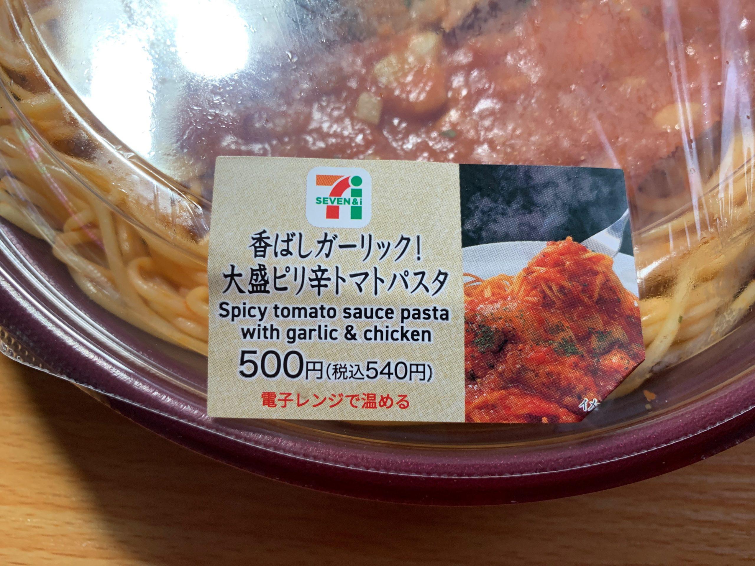 大盛ピリ辛トマトパスタの紹介