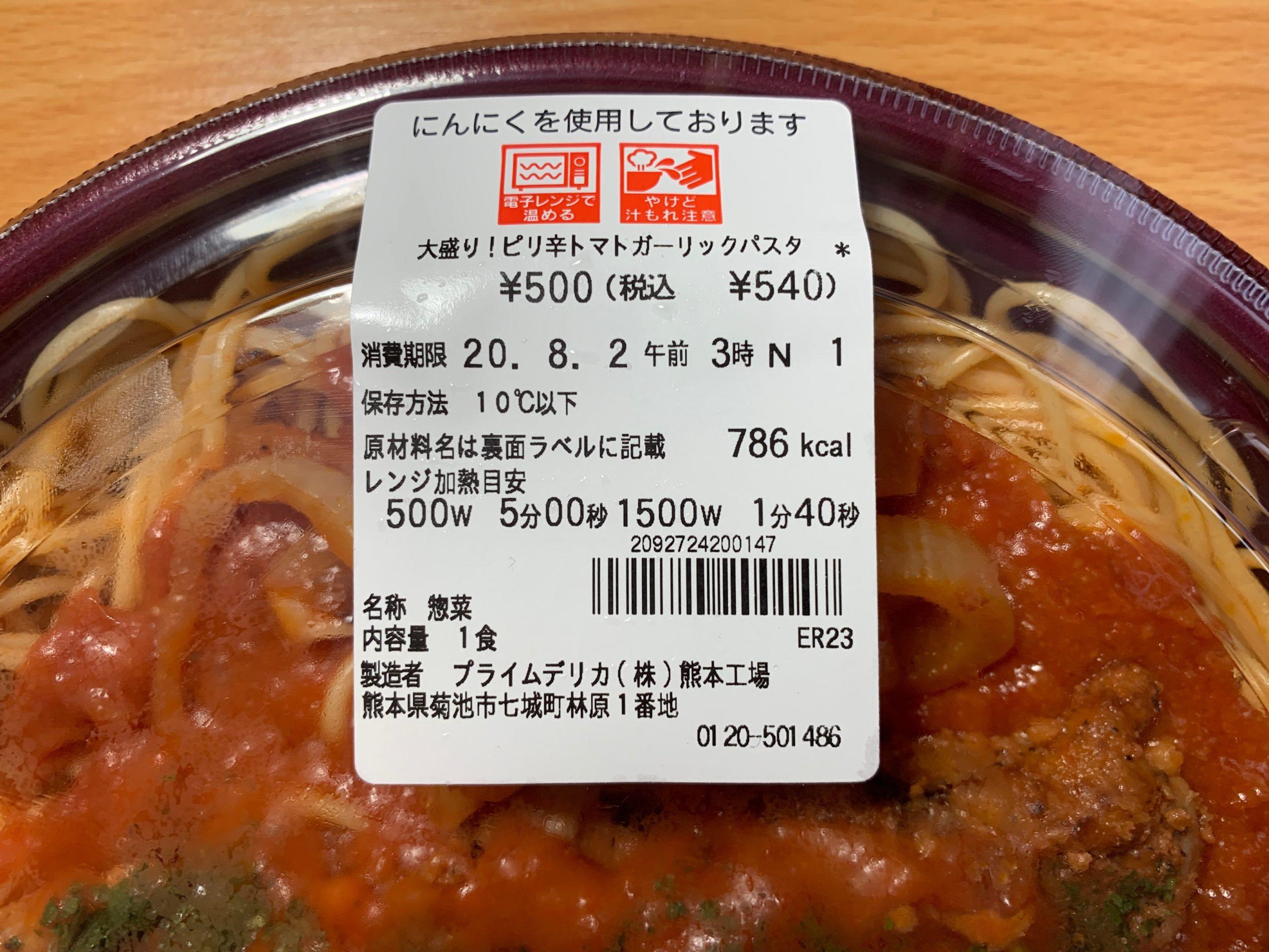 大盛ピリ辛トマトパスタの値段