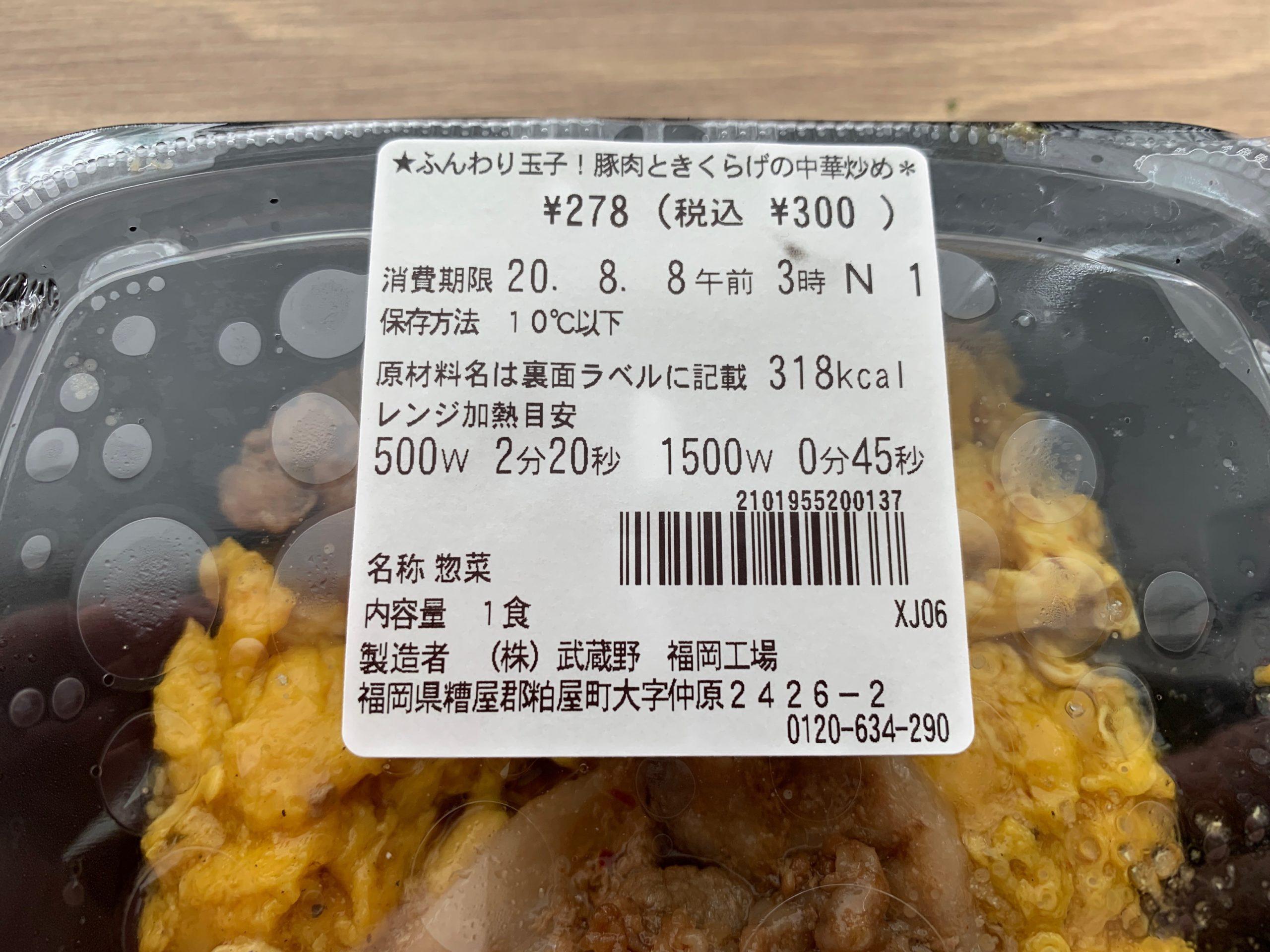 玉子ときくらげの中華炒めの加熱目安