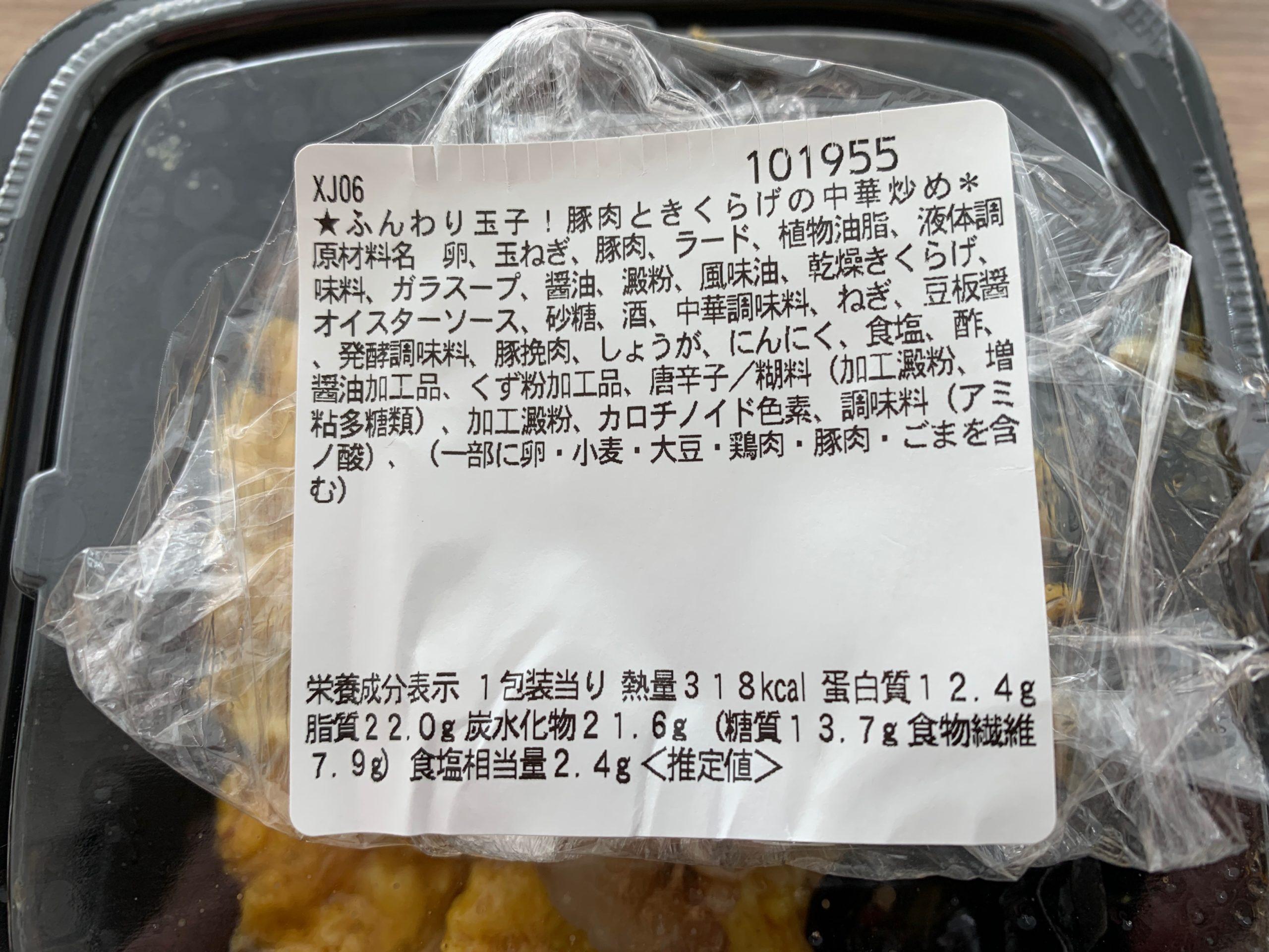 玉子ときくらげの中華炒めの原材料と栄養成分