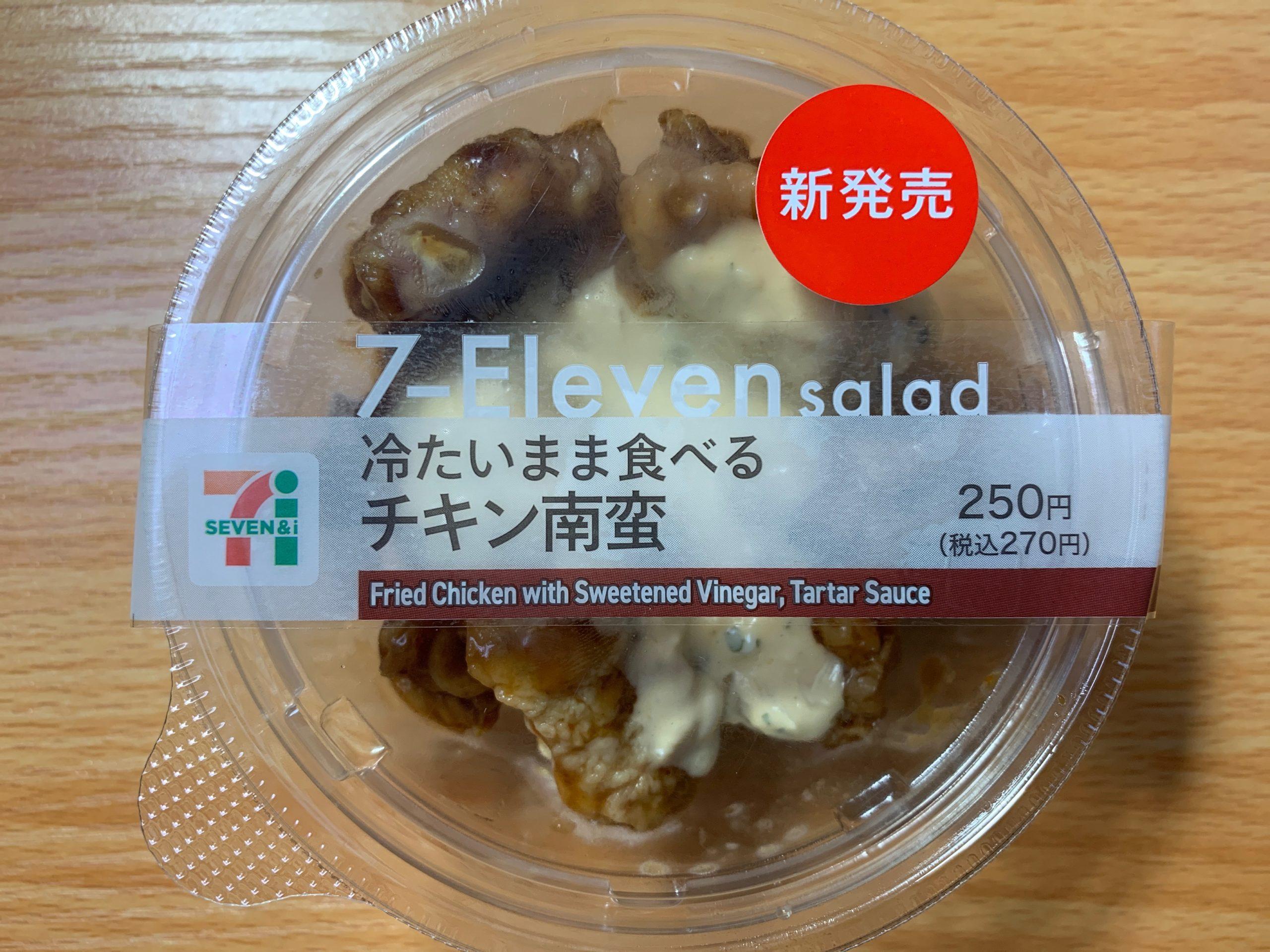 冷たいまま食べるチキン南蛮のパッケージ