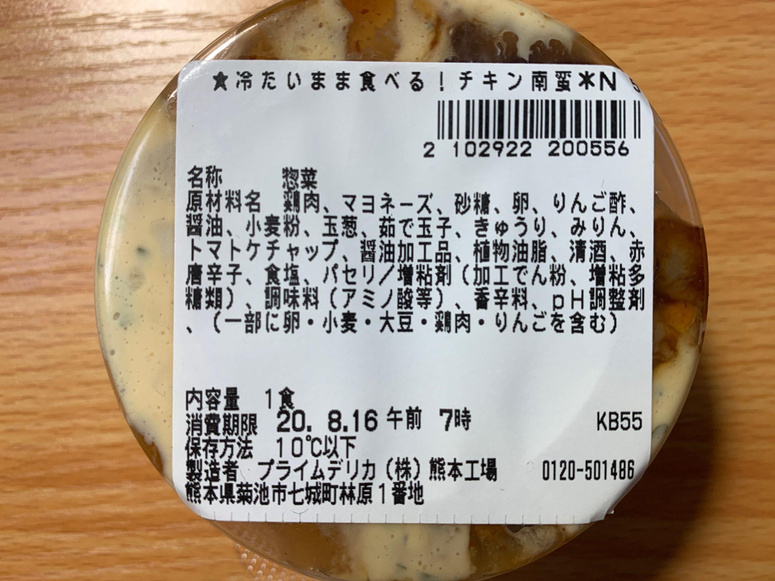 冷たいまま食べるチキン南蛮の原材料
