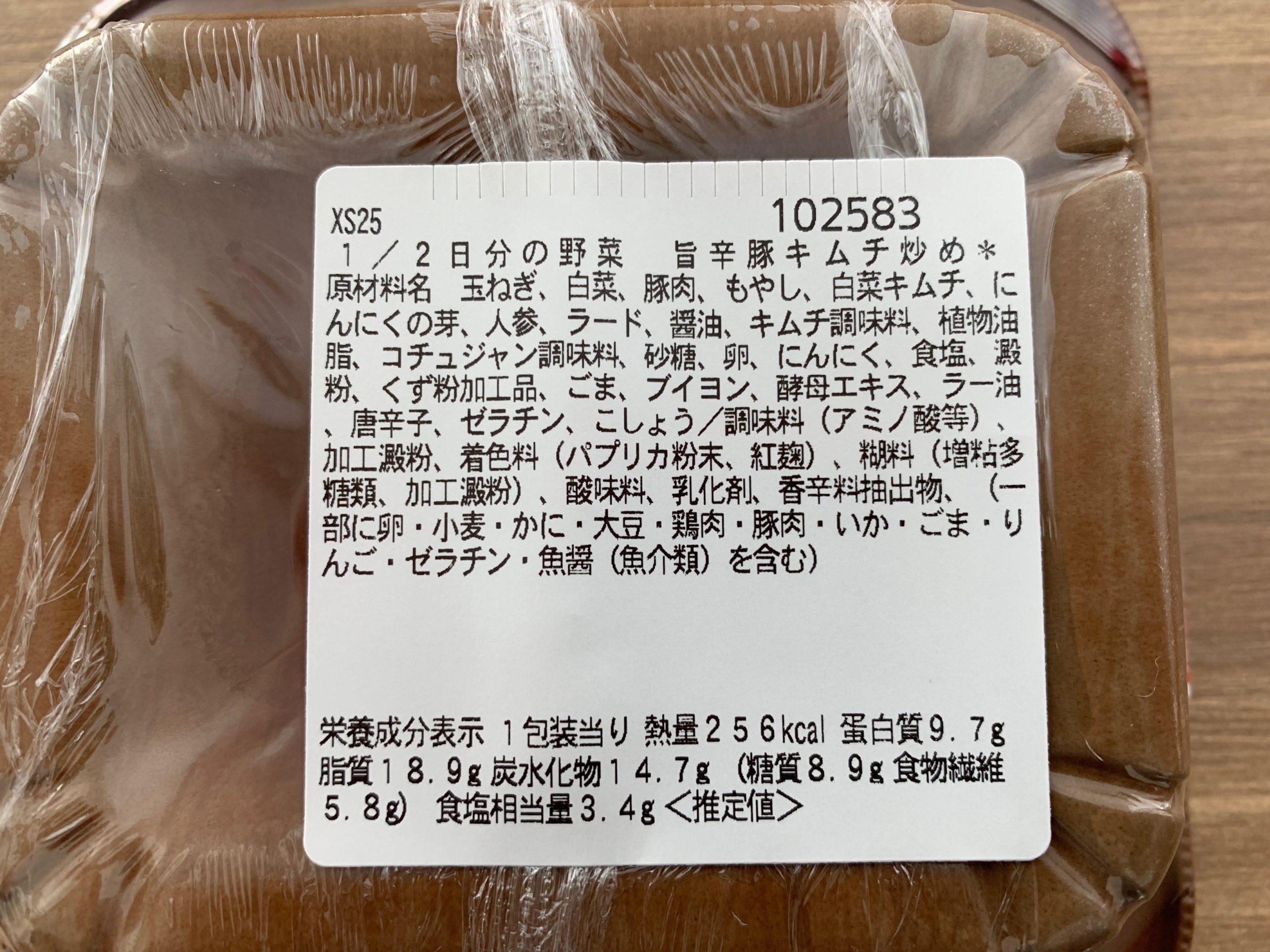 旨辛豚キムチ炒めの原材料と栄養成分