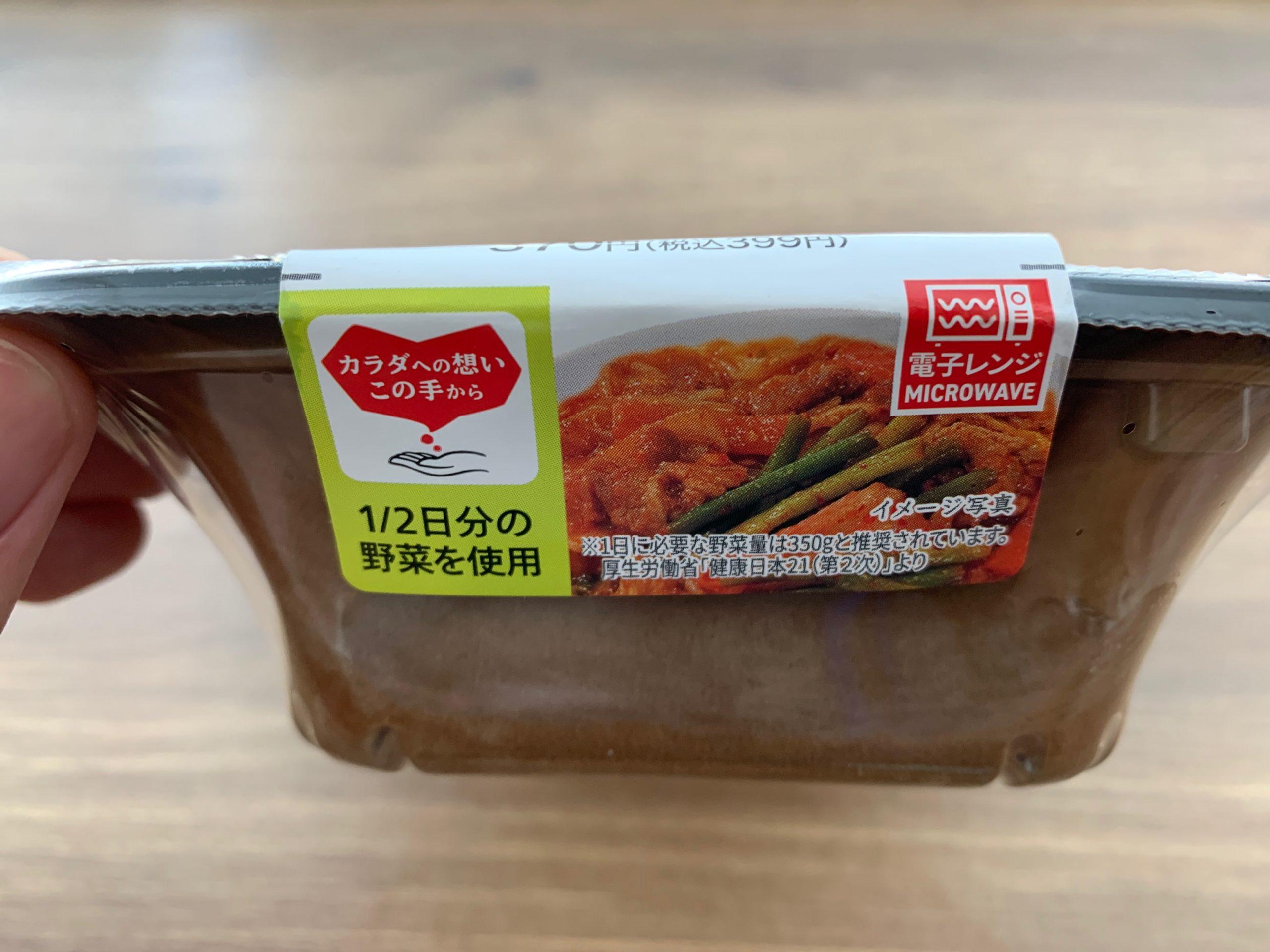 旨辛豚キムチ炒めの野菜