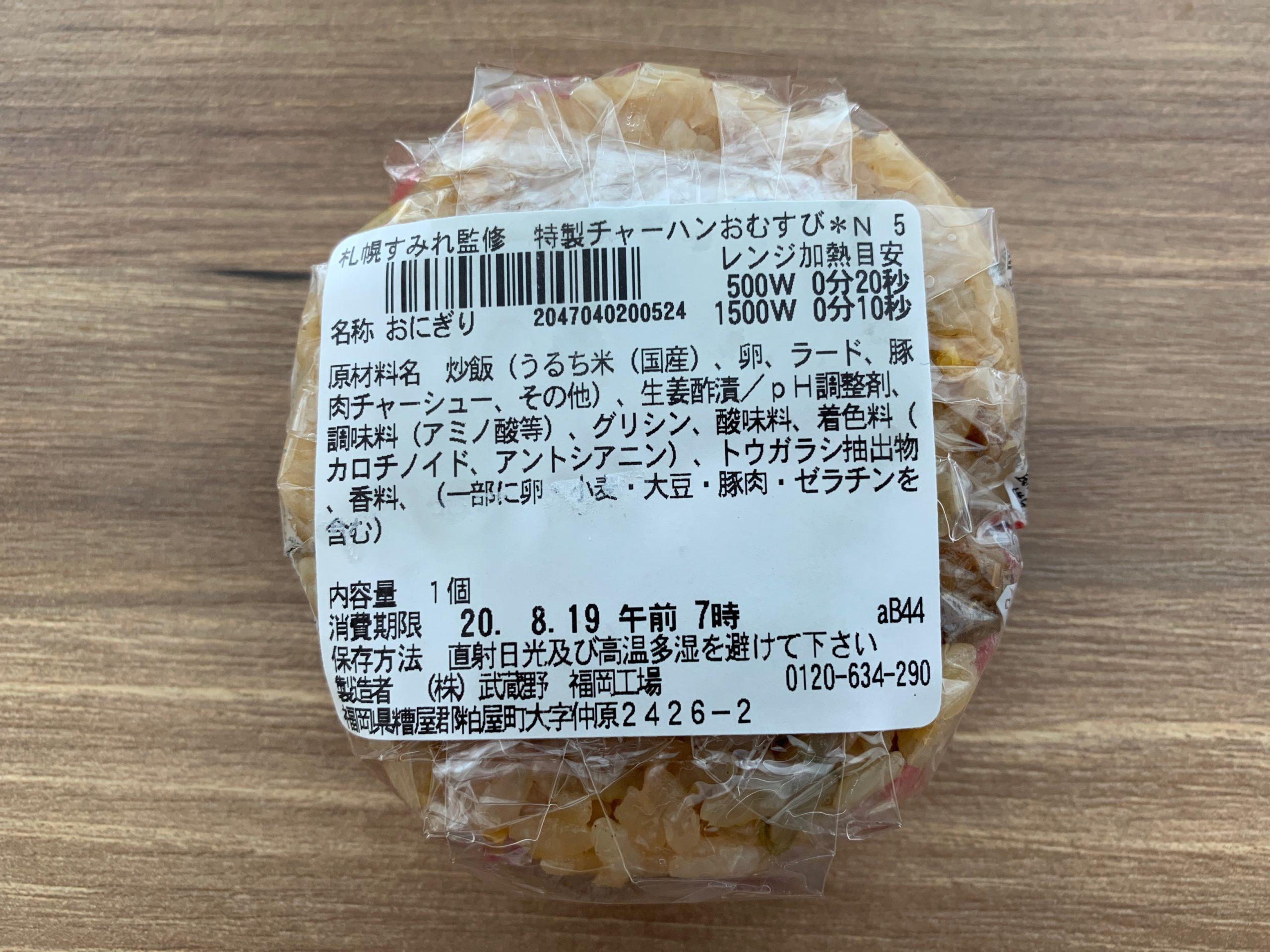 札幌すみれ監修のチャーハンの原材料