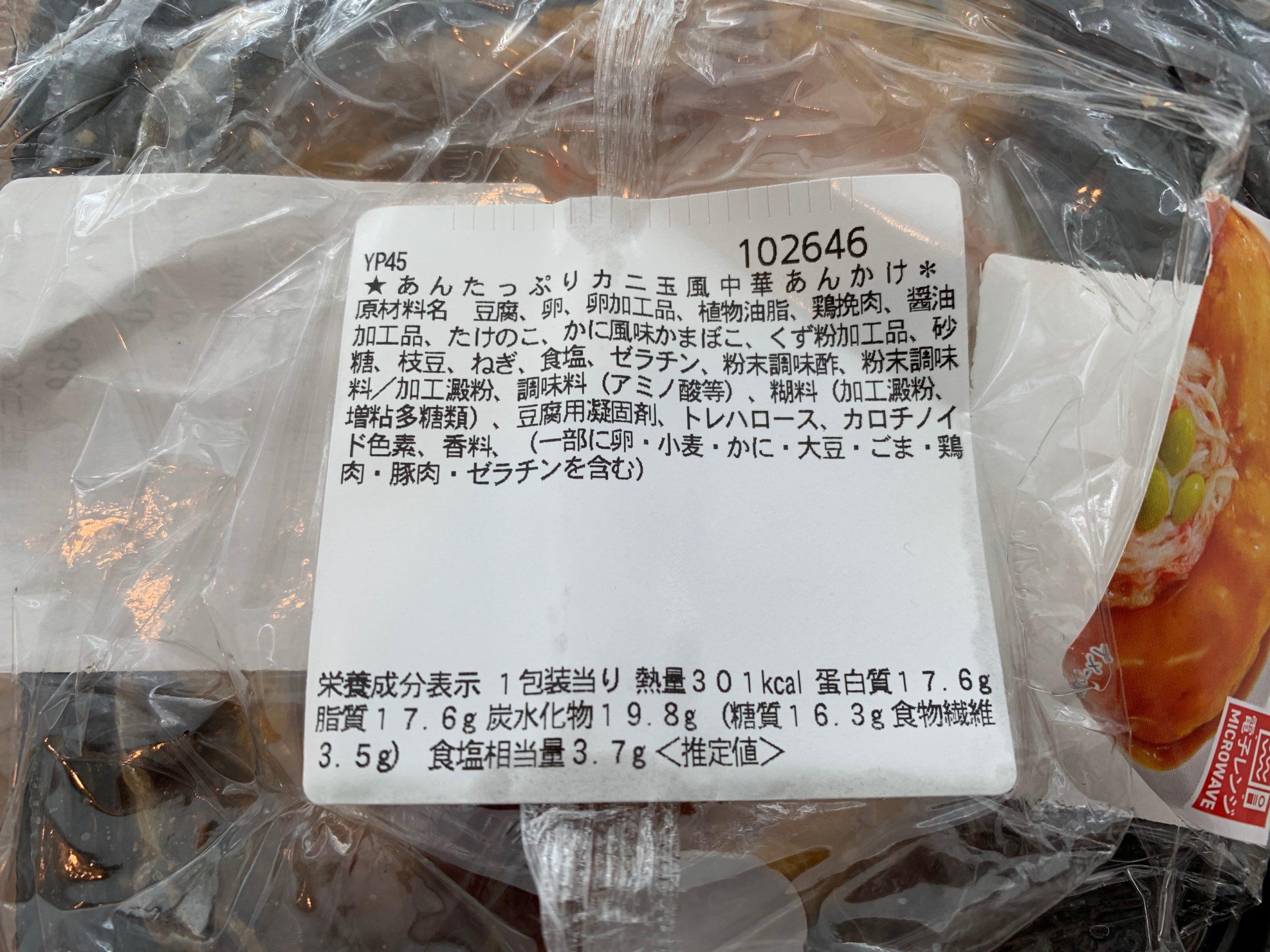 あんたっぷりカニ玉風中華あんかけの原材料・栄養成分