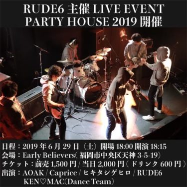 【AOAK日記その4】6月29日、福岡天神でライブします!