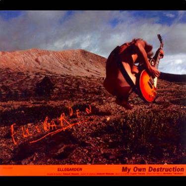 【楽曲紹介】ELLEGARDEN×2ndアルバム「My Own Destruction」のおすすめ曲!