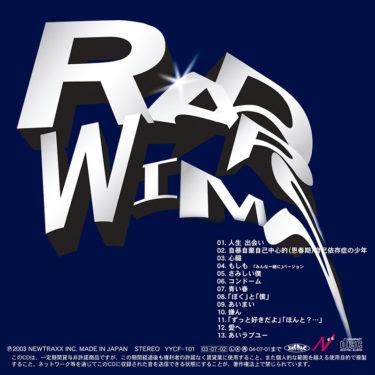 【楽曲紹介】RADWIMPS×1stアルバム「RADWIMPS」のおすすめ曲!