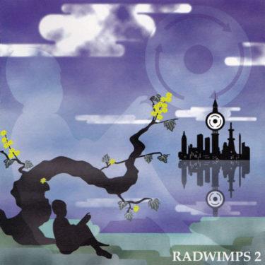 【楽曲紹介】RADWIMPS×2ndアルバム「RADWIMPS2 発展途上」のおすすめ曲!