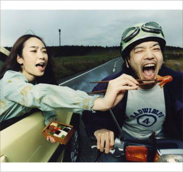 【楽曲紹介】RADWIMPS×4thアルバム「RADWIMPS4 おかずのごはん」のおすすめ曲!