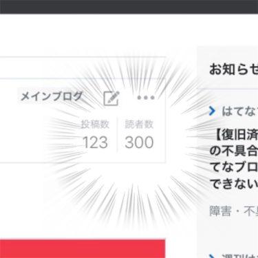 【AOAK日記その7】ブログが登録数300人を超えました!