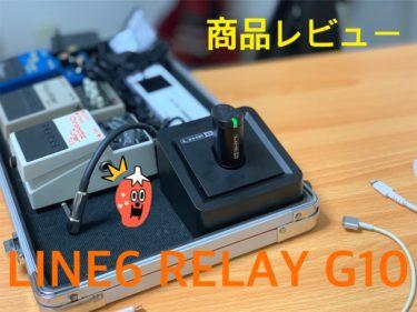 【LINE6 RELAY G10】史上最も簡単なギターワイヤレス機器のメリットとは?