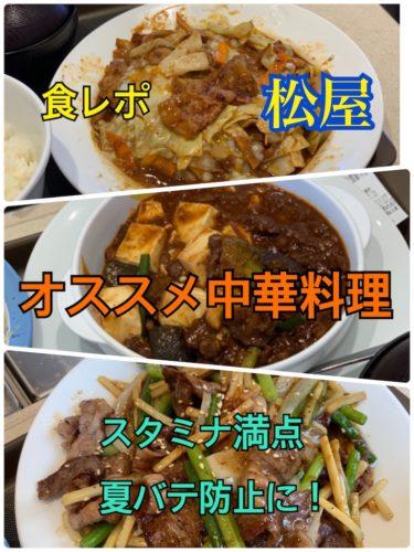 【松屋】四川風麻婆豆腐などの新中華メニューが美味しい!