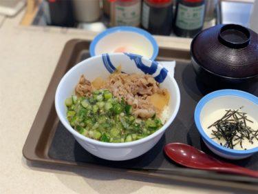松屋山形だし飯の食レポ記事のサムネイル