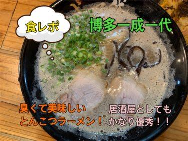 【博多一成一代】福岡博多東比恵の居酒屋メニューがあるラーメン屋が美味しい!