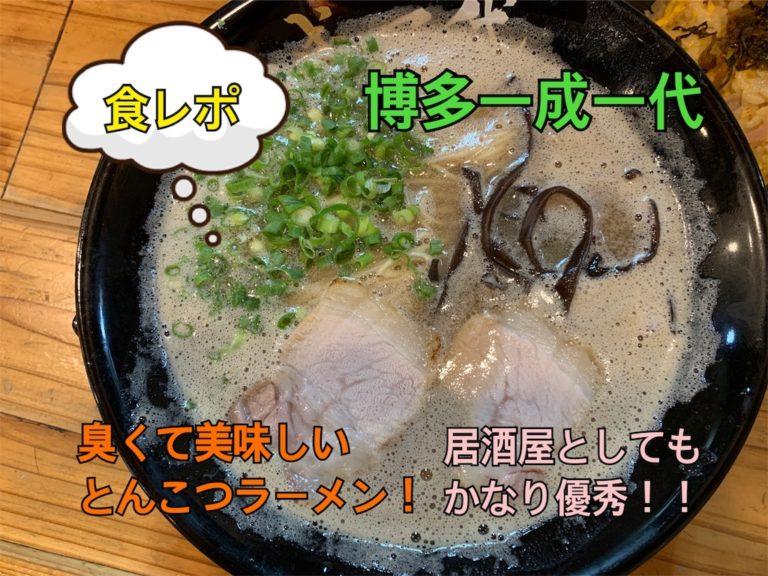 博多一成一代の食レポ記事のサムネイル