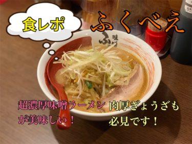 【ふくべえ】福岡大名にある熱旨ベジ系味噌ラーメンと餃子が超美味しい!!