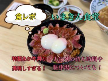 いまきん食堂の食レポ記事のサムネイル