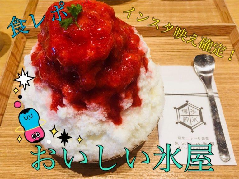 美味しい氷屋の食レポ記事のサムネイル