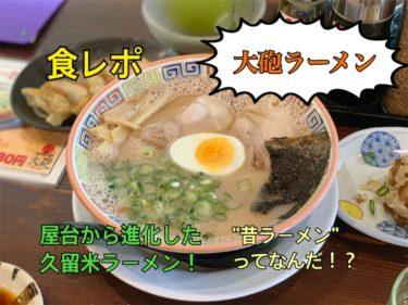 【大砲ラーメン】久留米市が世界に誇る屋台ラーメン発祥の究極の一杯を、君は食べたか!?
