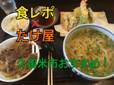【たけ屋】久留米市で家族とうどんを食べるならここ!