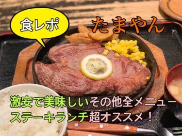【たまやん】山鹿市のコスパ最強のステーキハウスがランチに超おすすめ!お好み焼きも有名です!