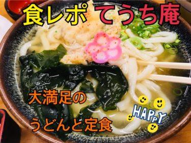 【てうち庵】久留米市の本格手打ちうどん麺のお店を紹介!