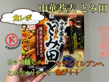【セブンイレブン】中華そばとみ田カップまぜそばの紹介!たった5分で豚骨魚介まぜそばのお店の味が食べられる!