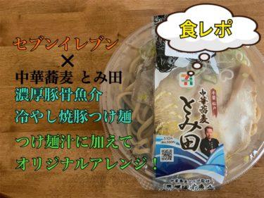 【セブンイレブン】中華蕎麦とみ田の濃厚豚骨魚介つけ麺がコンビニで食べられる!