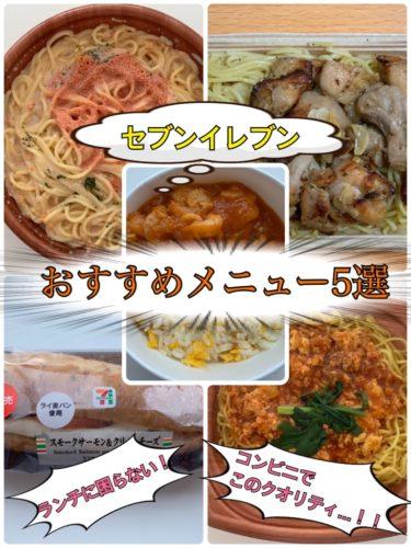 【セブンイレブン】おすすめ商品5選で夏バテ防止!