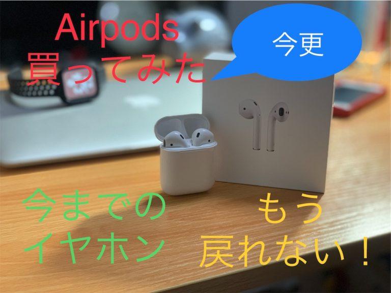 AirPodsの紹介記事のサムネイル