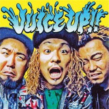【楽曲紹介】WANIMA×2ndシングル「JUICE UP!!」のおすすめ曲!