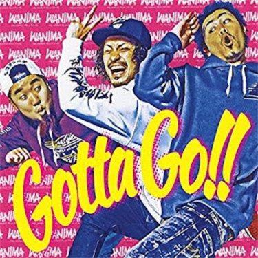 【楽曲紹介】WANIMA×3rdシングル「Gotta Go!!」のおすすめ曲!