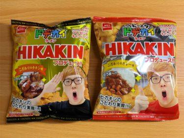 【HIKAKIN ヒカキンコラボ】ベビースターこだわりのチキン味・カレー味をレビュー!発売60周年を迎えたコラボ商品が最高に美味しいお菓子だった!