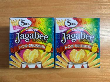 【ドンキ限定】Jagabee じゃがビーレインボーなないろ出汁味が史上最高に美味しいお菓子でした!