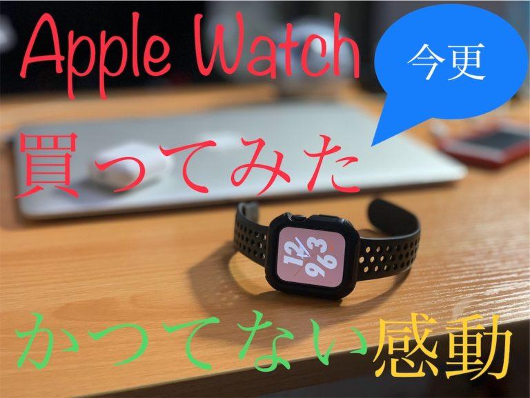 Apple Watch4のレビュー記事のサムネイル
