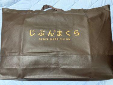 【じぶんまくら】人生初オーダーメイド枕を購入!芸能人もおすすめする魅力を紹介!
