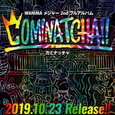 【歌詞楽曲】WANIMA×メジャー2ndフルアルバム「COMINATCHA」のおすすめ曲!