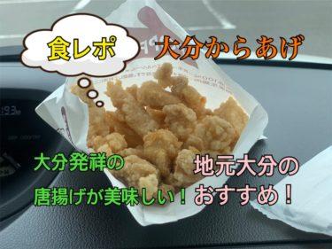 大分からあげの食レポ記事のサムネイル