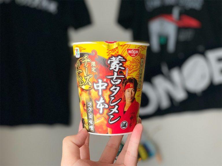 蒙古タンメン中本カップ麺の限定チーズの商品紹介