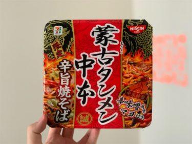 【セブンイレブン】蒙古タンメン中本の辛旨焼きそばが本家特製の辛味噌風味マヨで火が出る美味しさ でした!