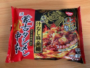 【セブンイレブン】蒙古タンメン中本の汁なし麻辛麺(マーシンメン)とカップ麺の違いについて!