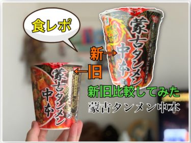 【セブンイレブン】蒙古タンメンの新旧比較した違いは?おすすめトッピングも紹介!