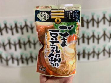 【ミツカン mizkan】ごま豆乳鍋つゆの紹介!テレビで話題の鍋の素とシメのアレンジレシピも紹介!