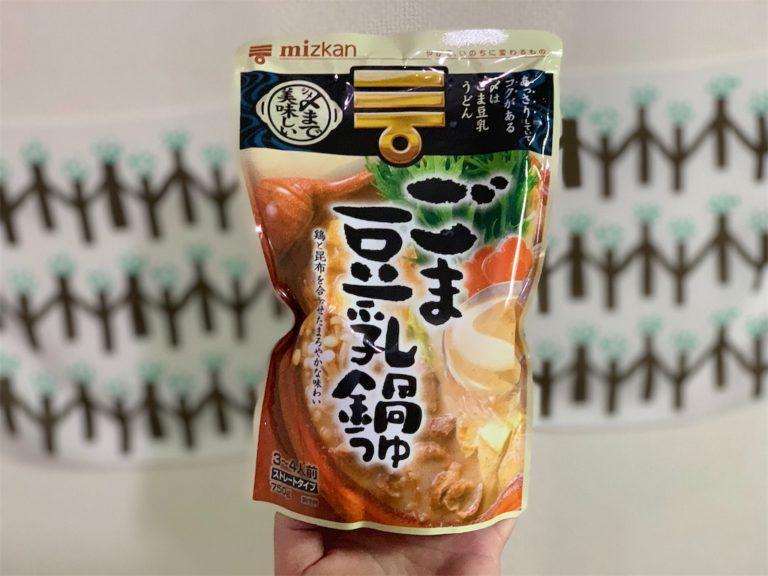 ミツカンごま豆乳鍋の食レポ記事のサムネイル