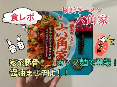 【セブンイレブン】横浜ラーメン六角家のカップ麺が本格的な家系ラーメンだった!