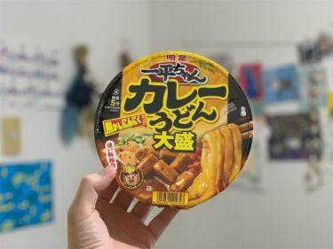 【明星】一平ちゃん カレーうどんの紹介!追い飯で2度美味しい新商品が登場!