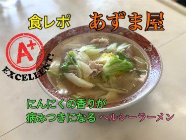 【あずま屋】2020年4月閉店!久留米で食べる野菜ラーメンがヘルシーなのにガツンとくる美味しさでした!
